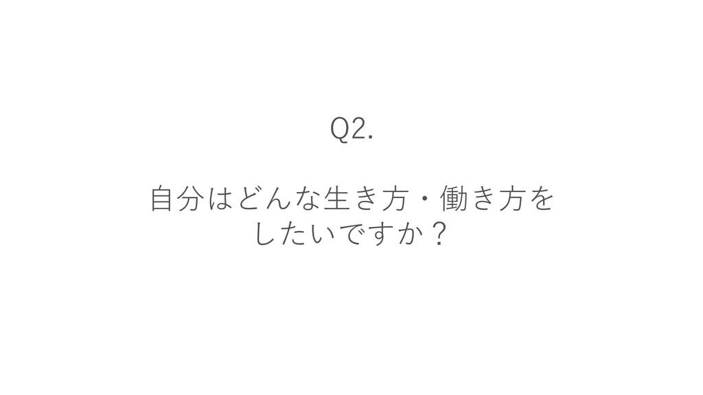 Q2. 自分はどんな生き方・働き方を したいですか?