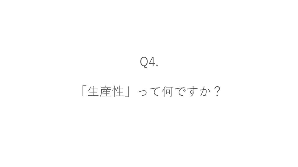 Q4. 「生産性」って何ですか?