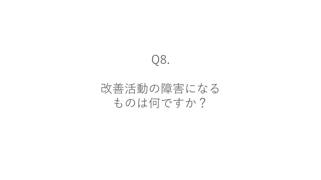 Q8. 改善活動の障害になる ものは何ですか?