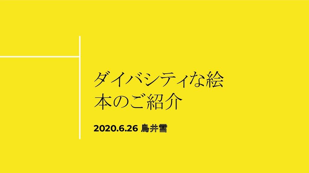 ダイバシティな絵 本のご紹介 2020.6.26 鳥井雪