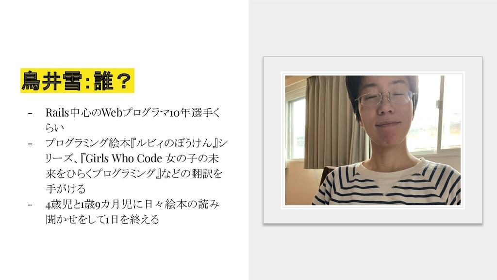 鳥井雪:誰? - Rails中心のWebプログラマ10年選手く らい - プログラミング絵本『...