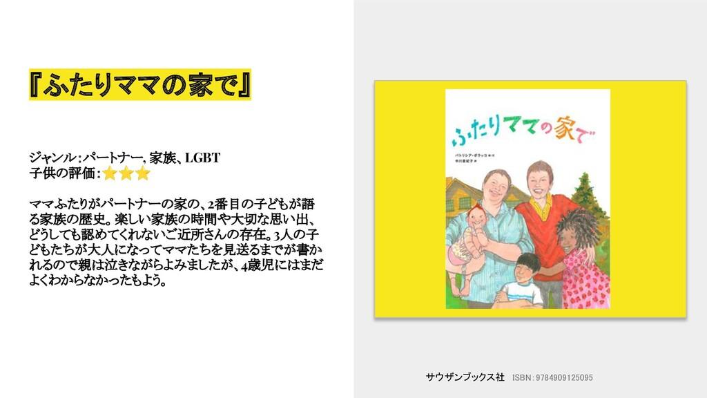 『ふたりママの家で』 ジャンル:パートナー, 家族、LGBT 子供の評価:⭐⭐⭐ ママふたりが...