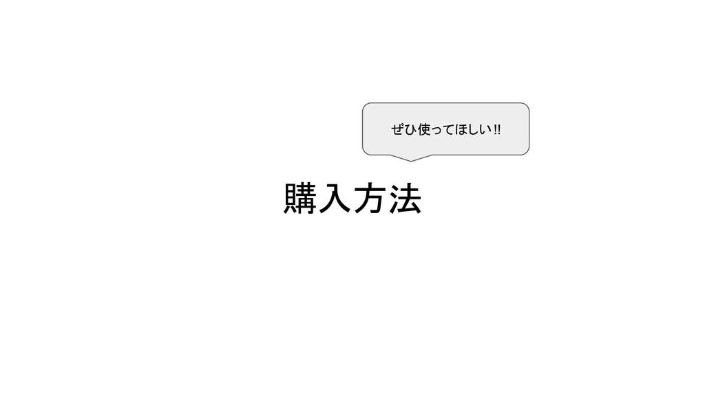 購入方法 ぜひ使ってほしい!!