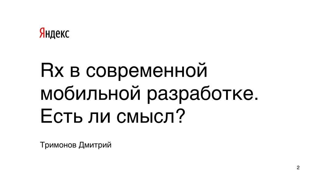 Тримонов Дмитрий Rx в современной мобильной раз...