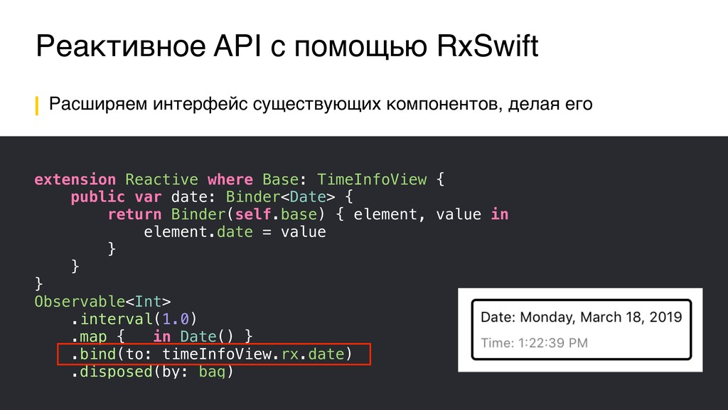 Расширяем интерфейс существующих компонентов, д...