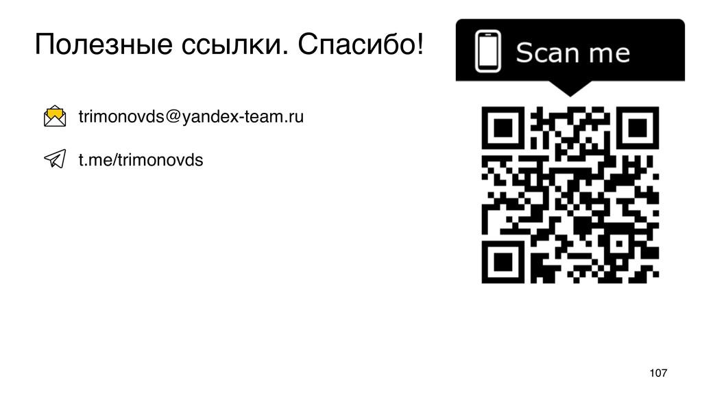 Полезные ссылки. Спасибо! trimonovds@yandex-tea...