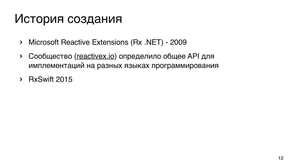 › Microsoft Reactive Extensions (Rx .NET) - 200...