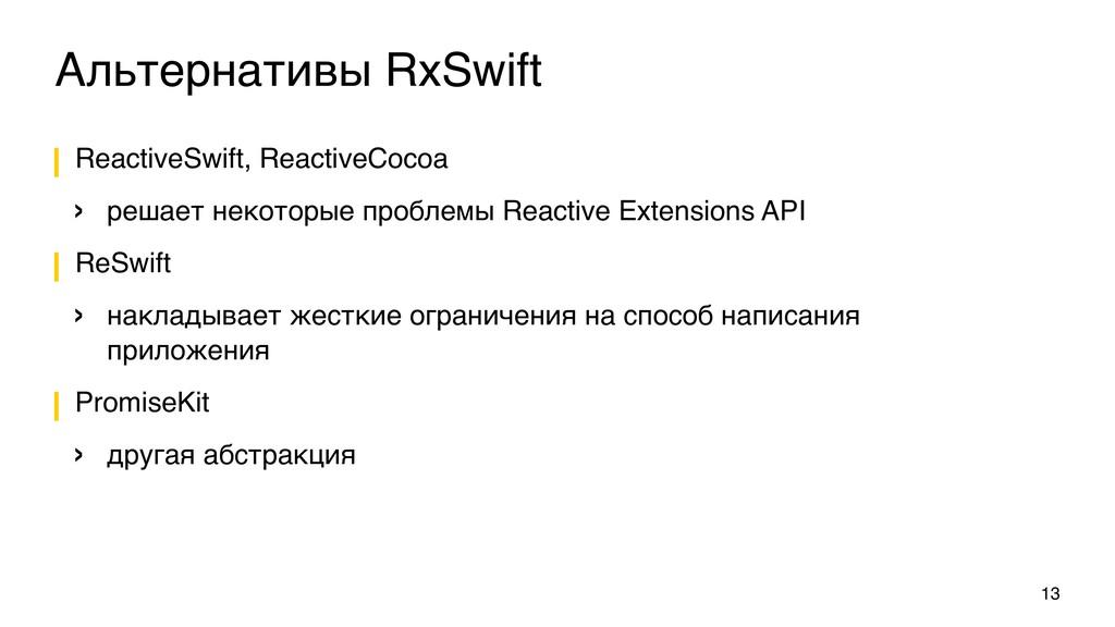 ReactiveSwift, ReactiveCocoa › решает некоторые...