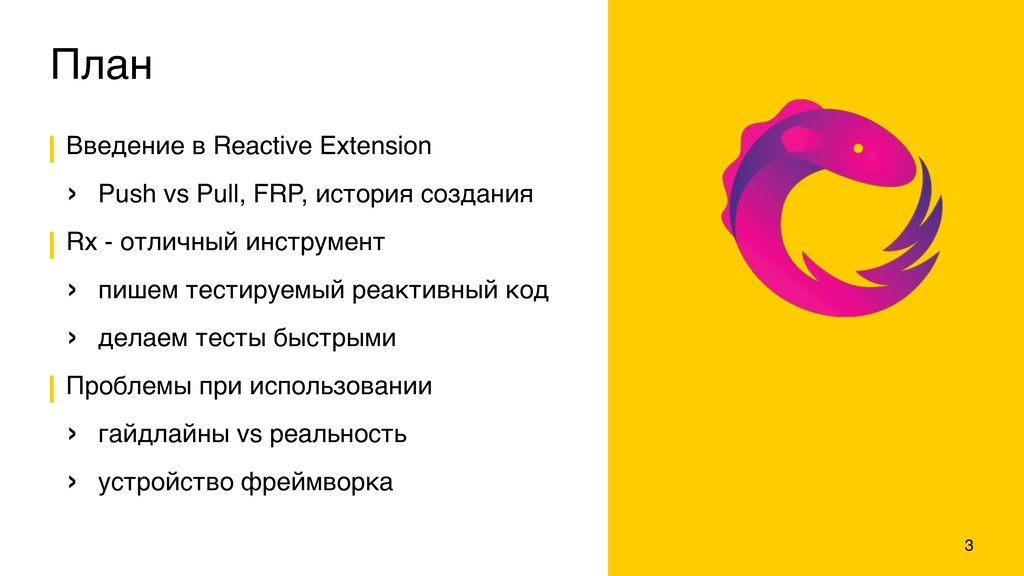 Введение в Reactive Extension › Push vs Pull, F...