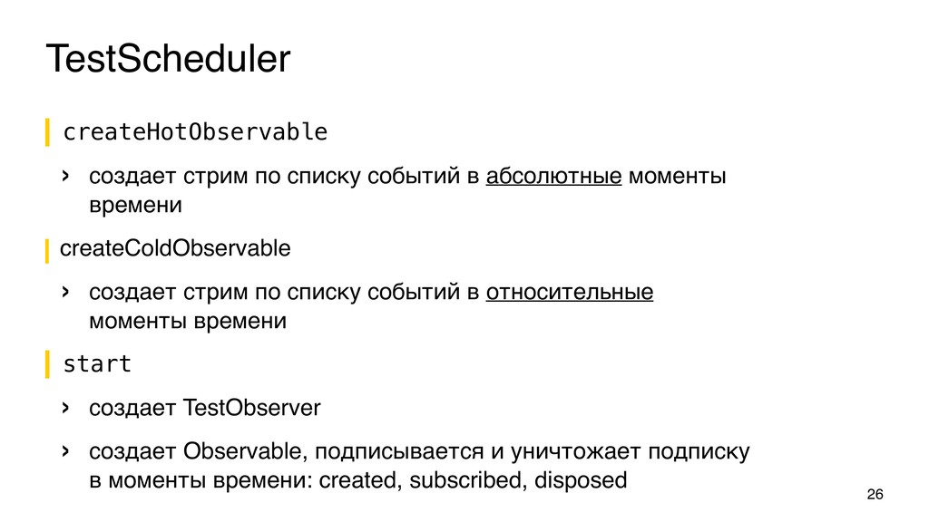 createHotObservable › создает стрим по списку с...
