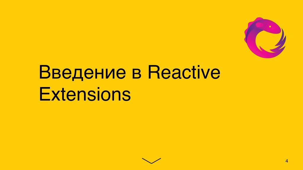 Введение в Reactive Extensions 4