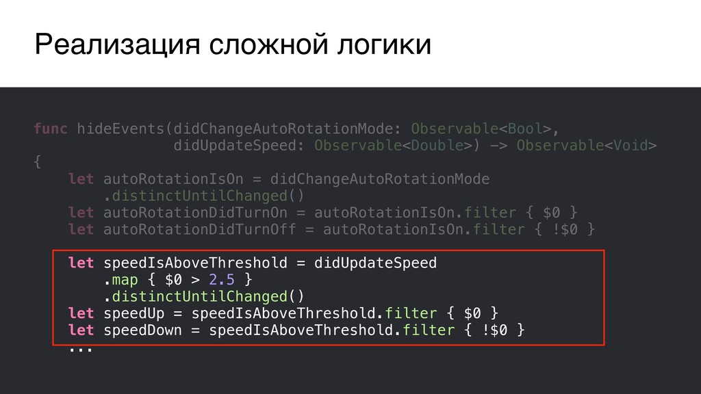 Реализация сложной логики func hideEvents(didCh...