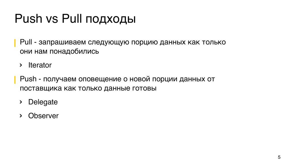 Pull - запрашиваем следующую порцию данных как ...