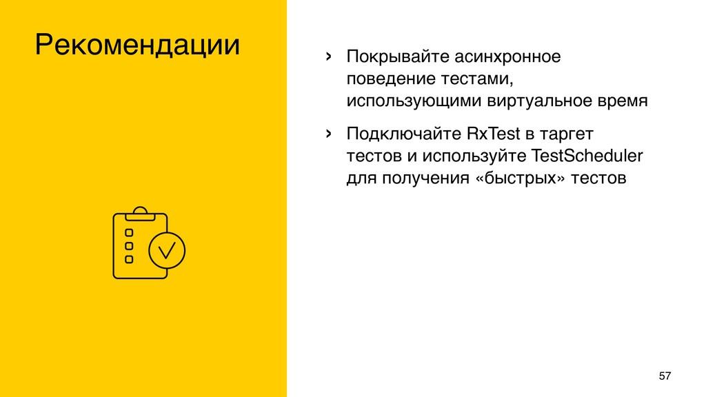Рекомендации 57 › Покрывайте асинхронное поведе...