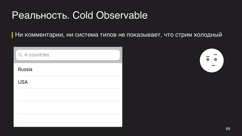 Реальность. Cold Observable 69 Ни комментарии, ...