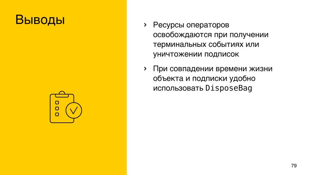 › Ресурсы операторов освобождаются при получени...