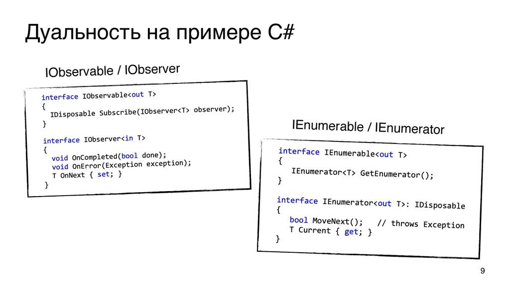 Дуальность на примере C# 9 IEnumerable / IEnume...