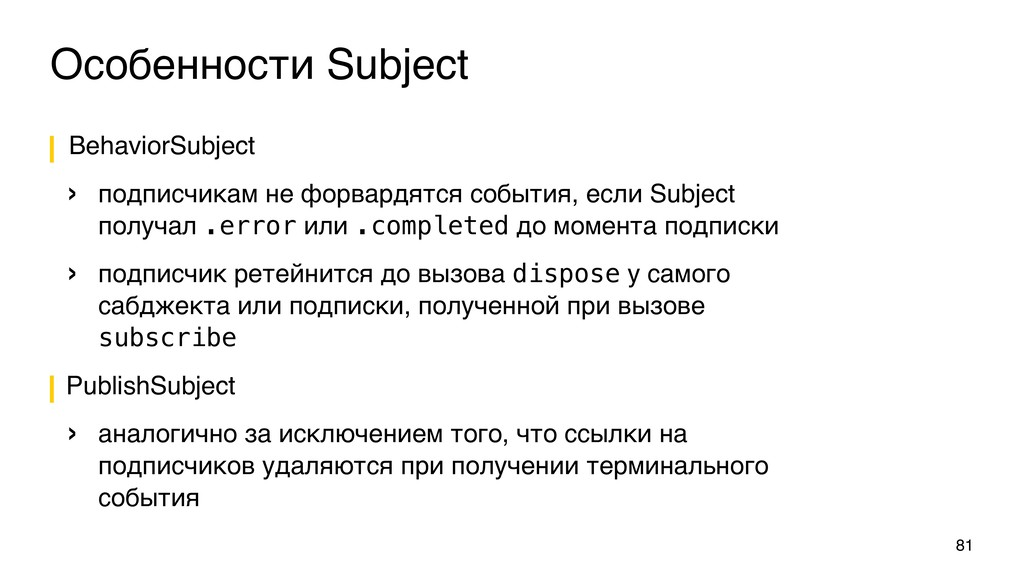 BehaviorSubject › подписчикам не форвардятся со...