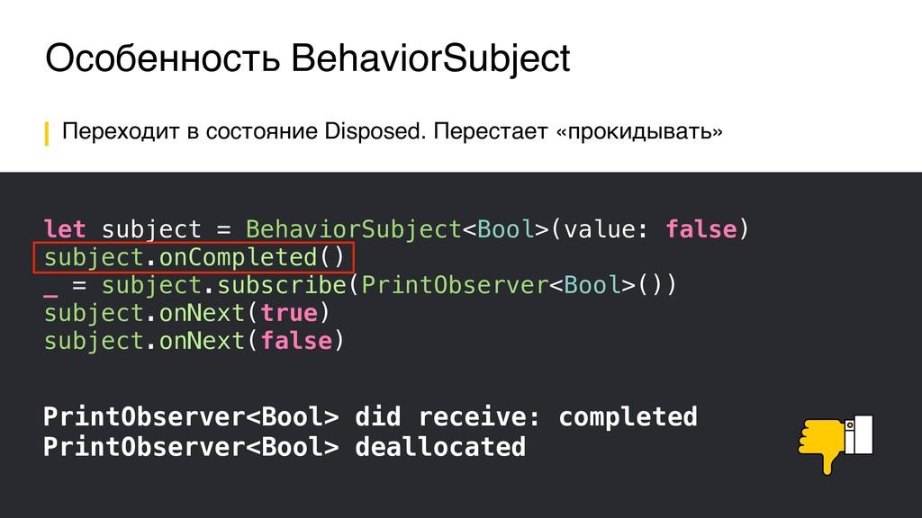 Особенность BehaviorSubject let subject = Behav...