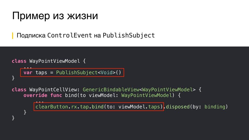 Подписка ControlEvent на PublishSubject Пример ...