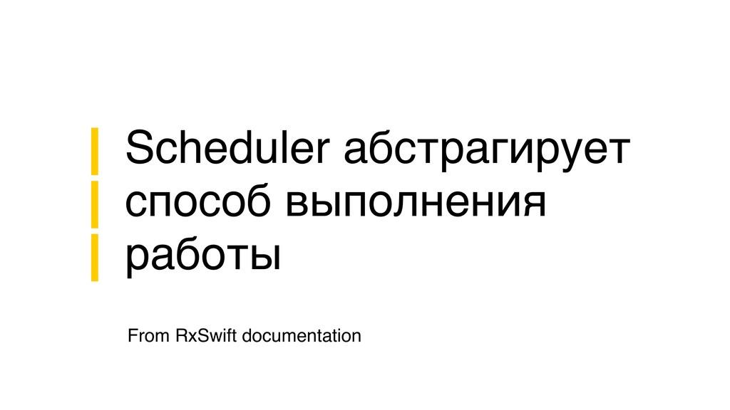 Scheduler абстрагирует способ выполнения работы...