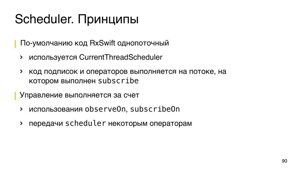 По-умолчанию код RxSwift однопоточный › использ...