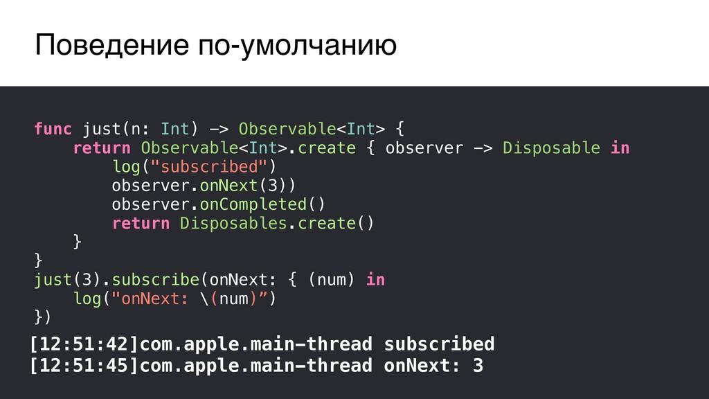 Поведение по-умолчанию func just(n: Int) -> Obs...