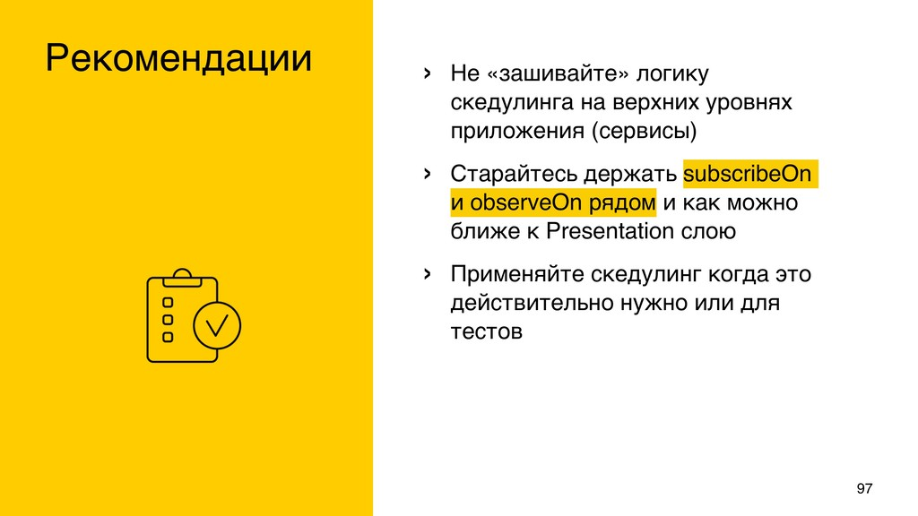 Рекомендации 97 › Не «зашивайте» логику скедули...