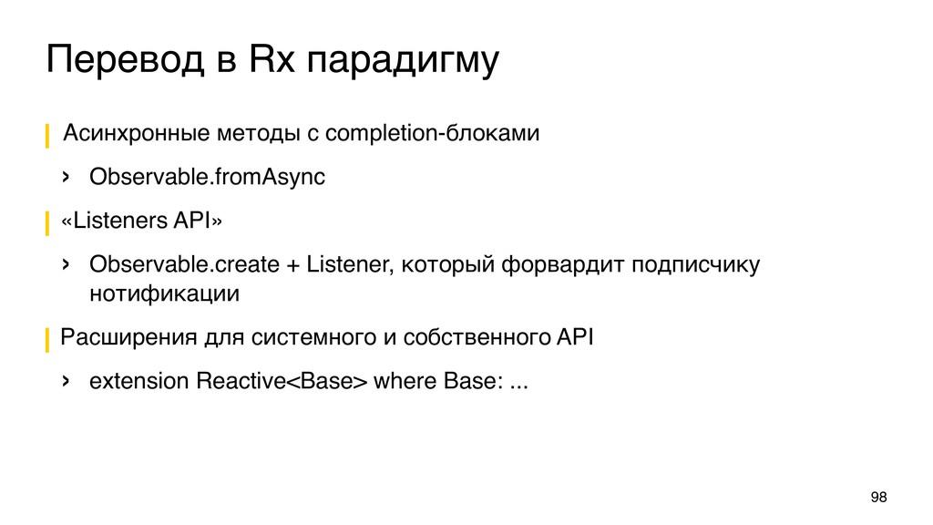 Перевод в Rx парадигму 98 Асинхронные методы с ...
