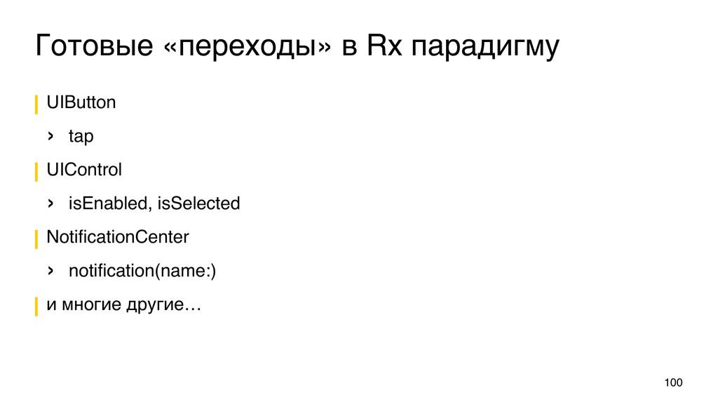 Готовые «переходы» в Rx парадигму 100 UIButton ...
