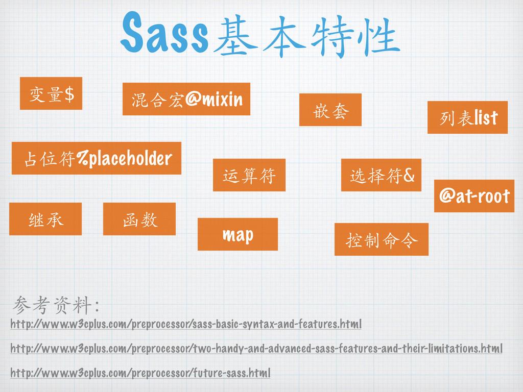 Sass基本特性 变量$ 混合宏@mixin 占位符%placeholder 运算符 函数 嵌...