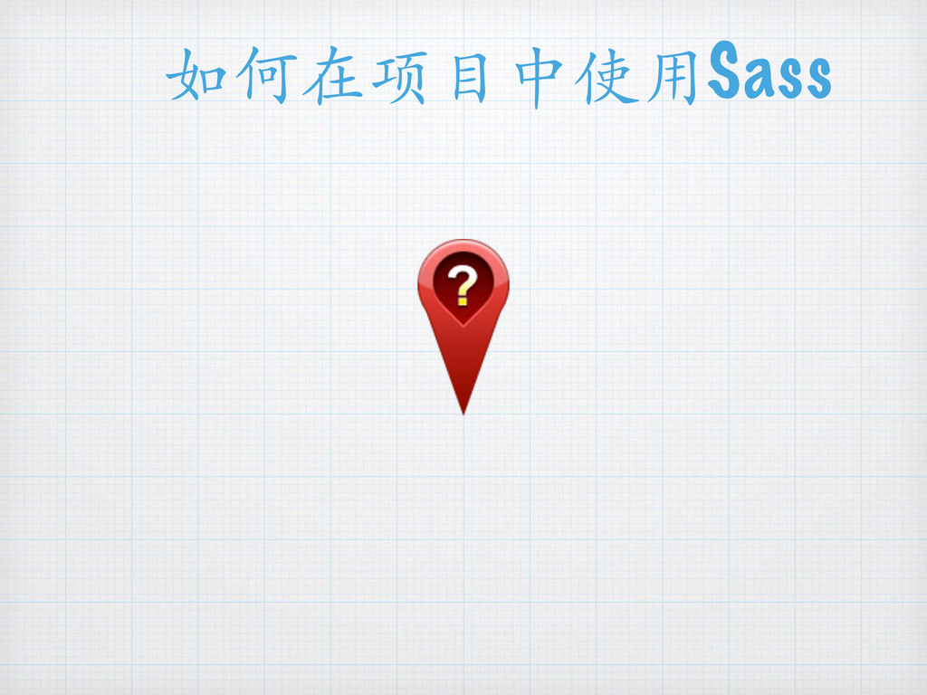 如何在项目中使用Sass