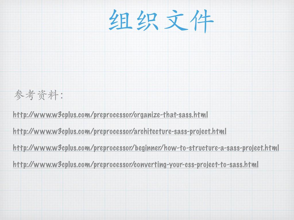 组织⽂文件 参考资料: http:/ /www.w3cplus.com/preprocess...