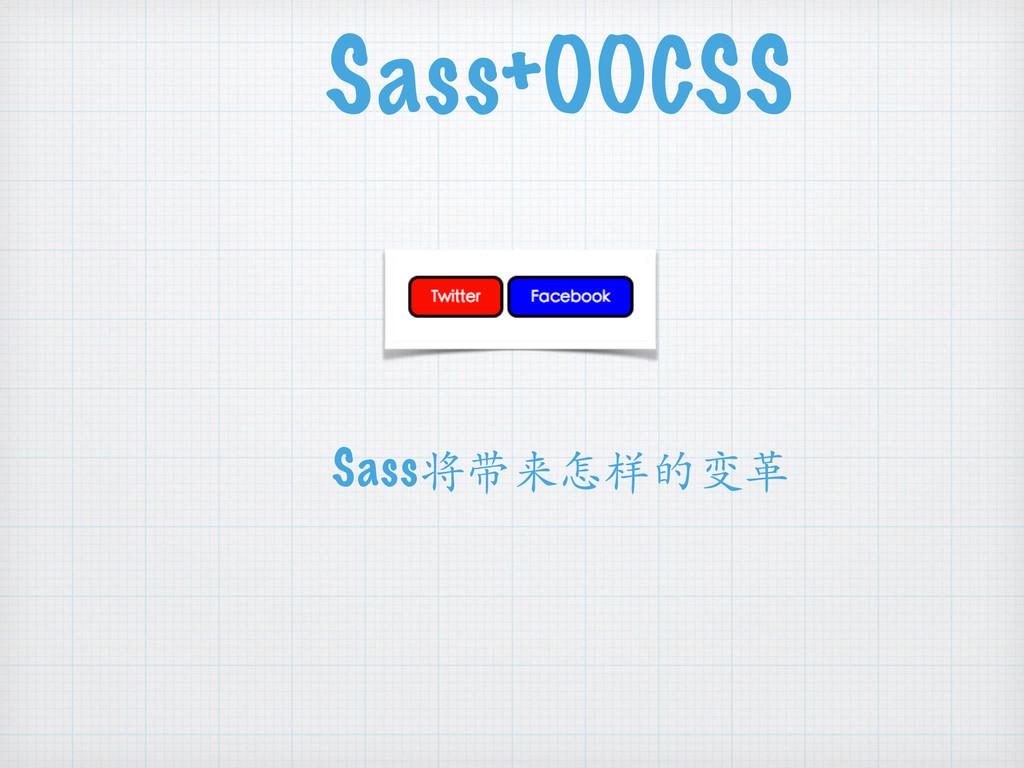 Sass+OOCSS  Sass将带来怎样的变⾰革