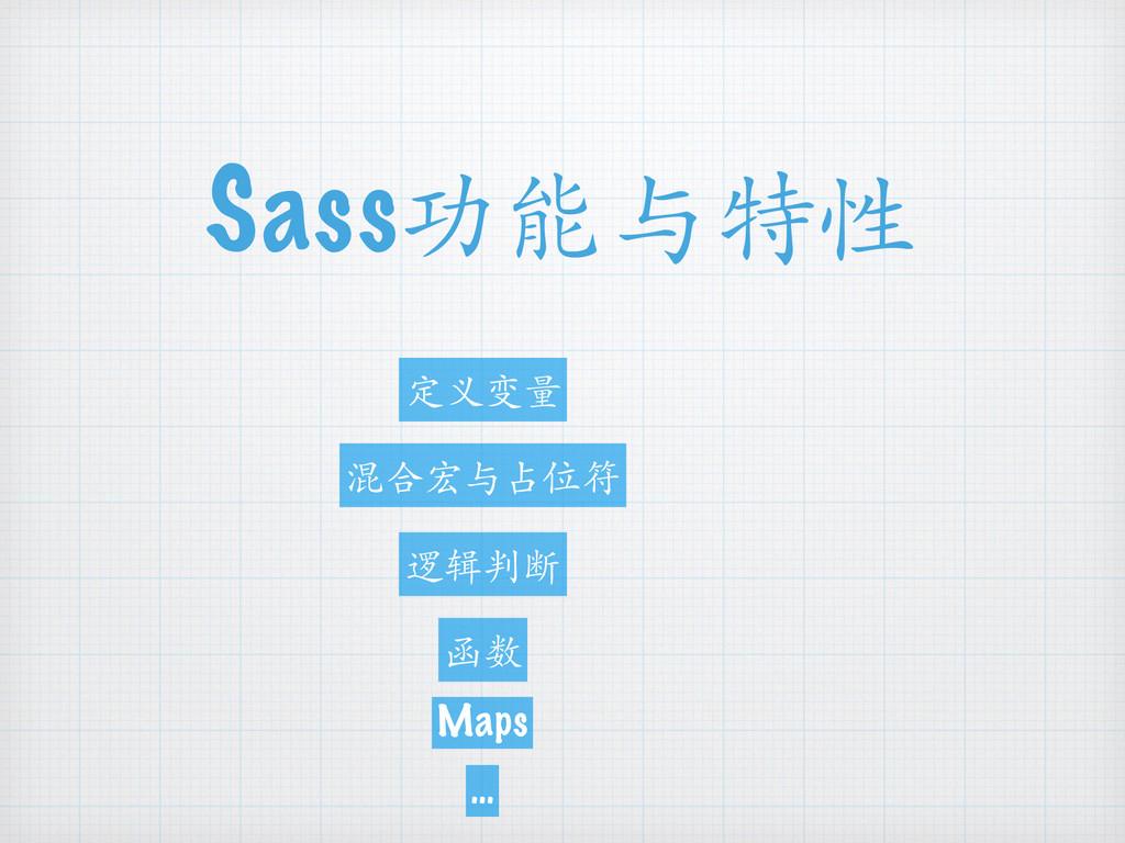 Sass功能与特性 定义变量 逻辑判断 函数 混合宏与占位符 Maps …