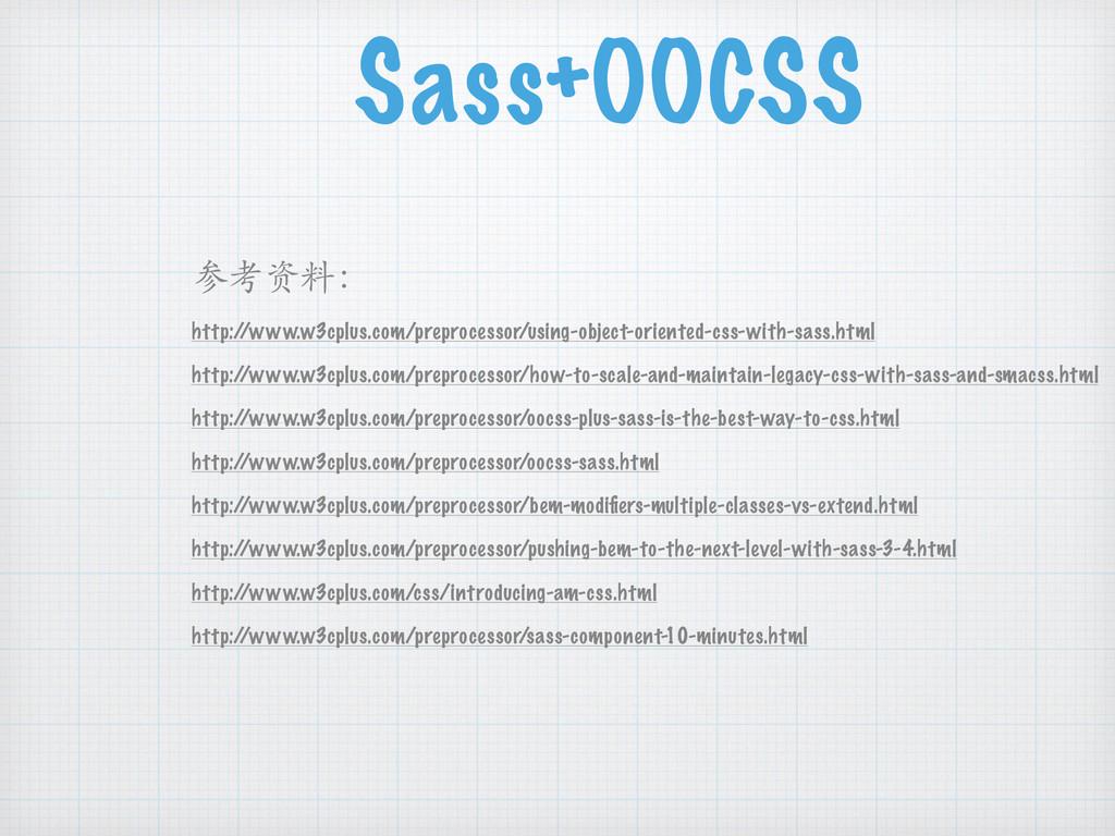 Sass+OOCSS 参考资料: http:/ /www.w3cplus.com/prepr...