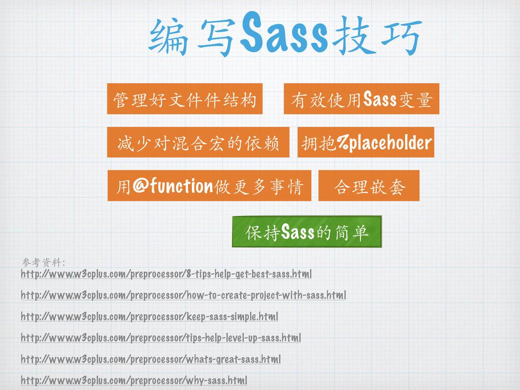 编写Sass技巧 管理好⽂文件件结构 有效使用Sass变量 减少对混合宏的依赖 拥抱%pla...