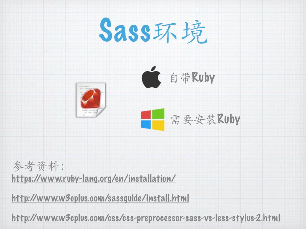 Sass环境 自带Ruby 需要安装Ruby 参考资料: https:/ /www.ruby-...