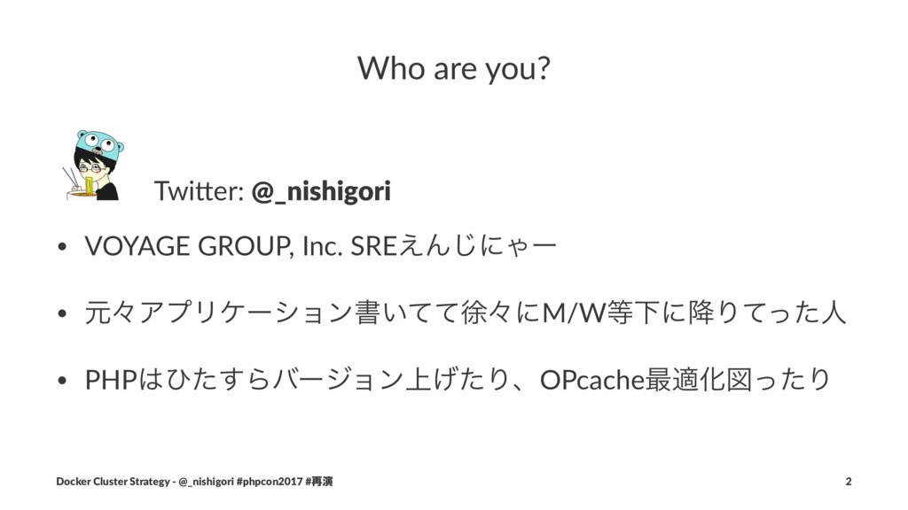 Who are you? ɹTwi$er: @_nishigori • VOYAGE GROU...