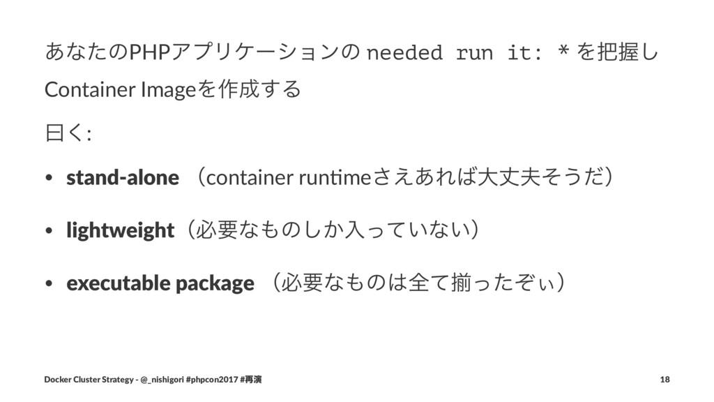 ͋ͳͨͷPHPΞϓϦέʔγϣϯͷ needed run it: * ΛѲ͠ Containe...