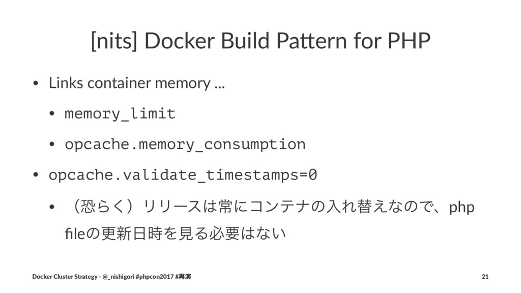 [nits] Docker Build Pa4ern for PHP • Links cont...