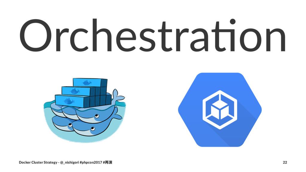 Orchestra)on Docker Cluster Strategy - @_nishig...
