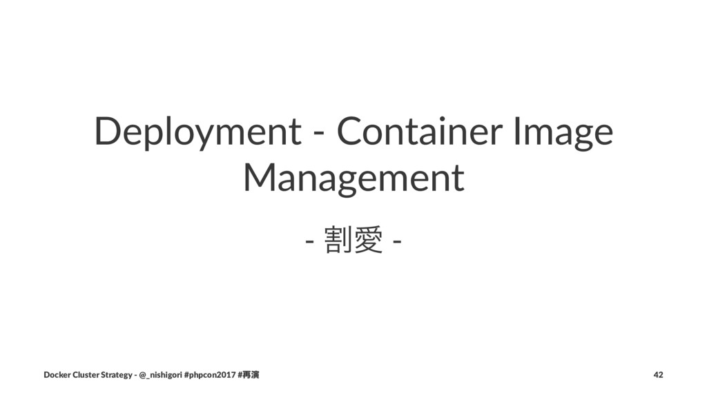 Deployment - Container Image Management - ׂѪ - ...