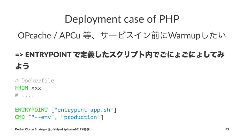Deployment case of PHP OPcache / APCu ɺαʔϏεΠϯલ...