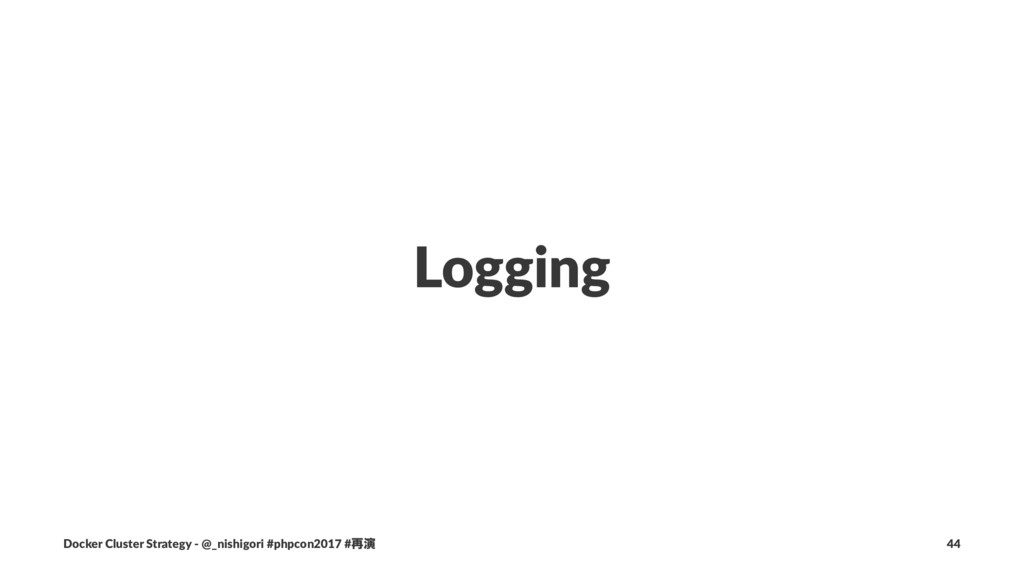Logging Docker Cluster Strategy - @_nishigori #...