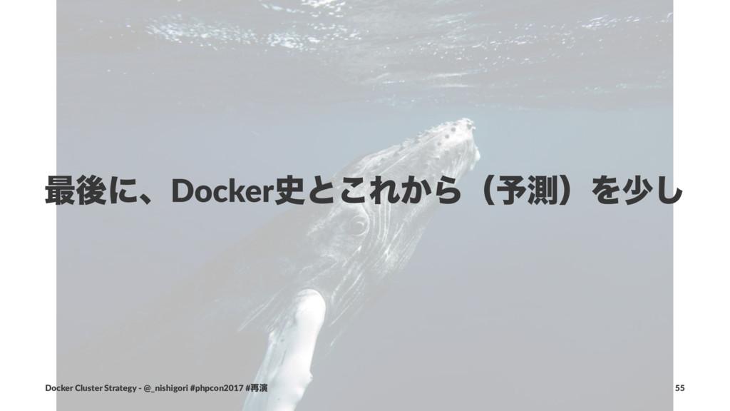 ࠷ޙʹɺDockerͱ͜Ε͔Βʢ༧ଌʣΛগ͠ Docker Cluster Strategy...