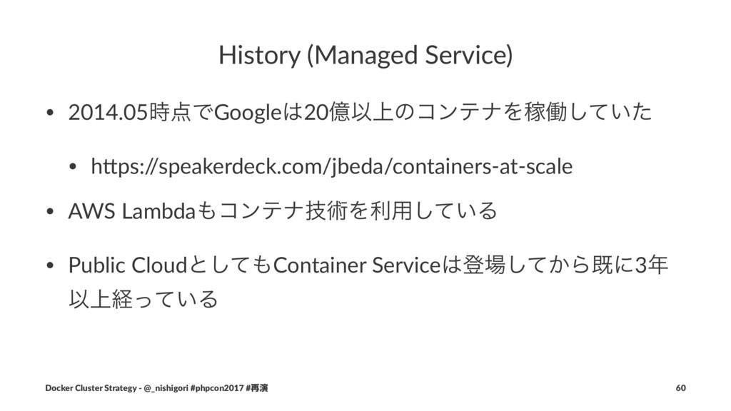 History (Managed Service) • 2014.05ͰGoogle20...