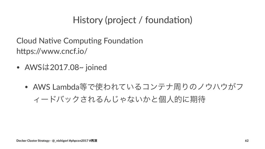 History (project / founda4on) Cloud Na)ve Compu...