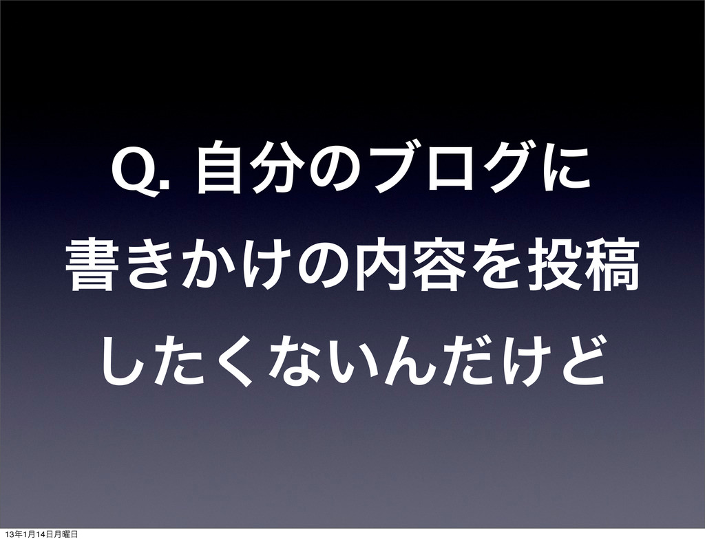 Q. ࣗͷϒϩάʹ ॻ͖͔͚ͷ༰Λߘ ͨ͘͠ͳ͍Μ͚ͩͲ 131݄14݄༵