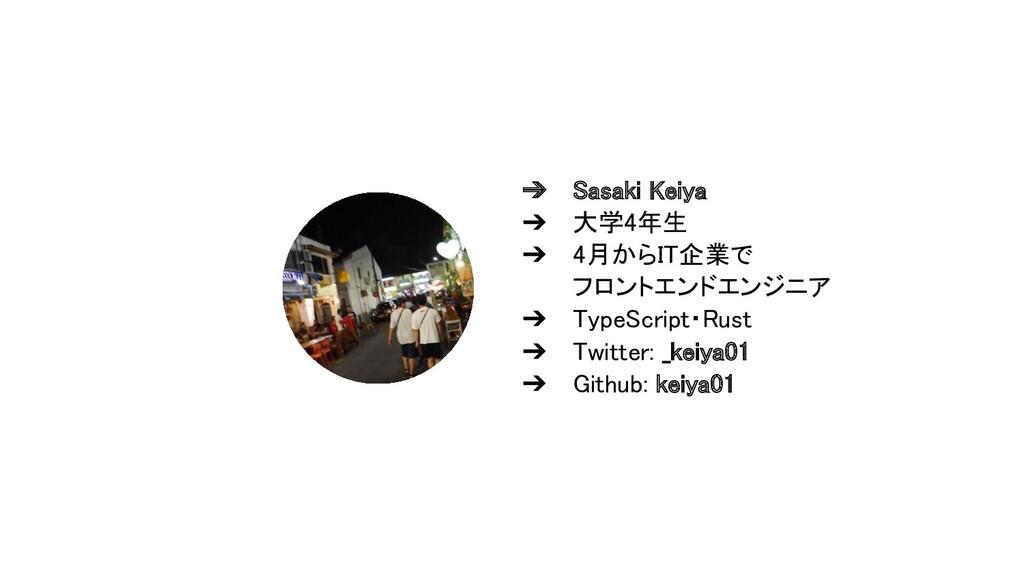 ➔ Sasaki Keiya ➔ 大学4年生 ➔ 4月からIT企業で フロントエンドエン...